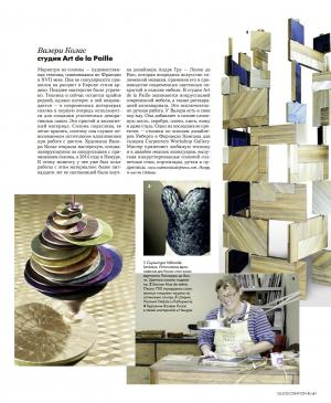 images/Presse/992-elle-deco-russia-valerie-colasdesfrancs-marqueterie-paille-straw-marqueterie-media.jpg